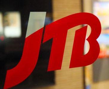今後のJTB相談料有料化は拡大すべき?廃止?みんなの希望は!全店舗有料化もあり?