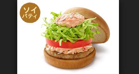 モスバーガーのソイパティ美味しい?不味い?印象・感想口コミ!ダイエットにおすすめ?