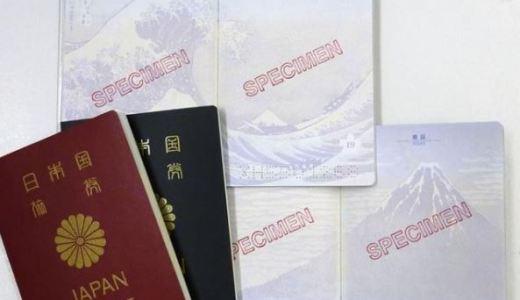 パスポート新デザイン好評?不評?賛否両論の富嶽三十六景!偽造対策も気になる?