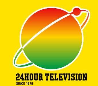24時間テレビチャリティーマラソン感動しない?感想評判まとめ!マンネリで意味がない?