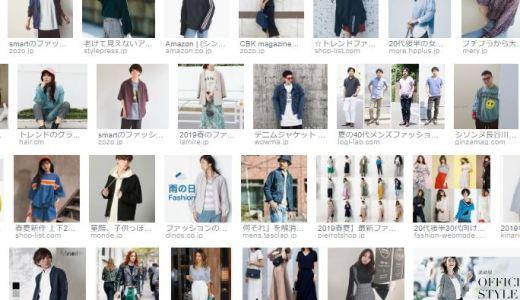 ファストファッション人気ランキングTOP14!デザイン・価格面でみんなが好きなのは!