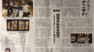 第3土曜日掲載(日日新聞)