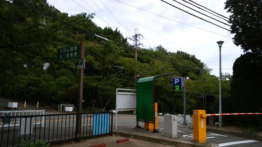 五月山公園第2駐車場