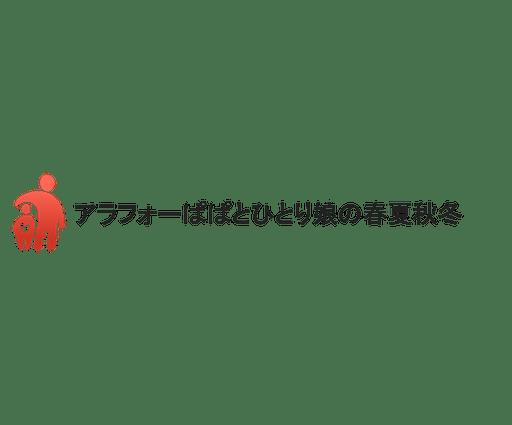 アラフォーぱぱとひとり娘の春夏秋冬