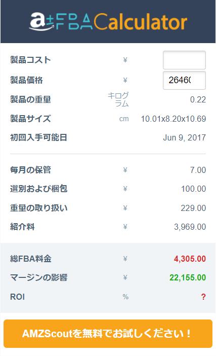 2017-07-12_06h18_43
