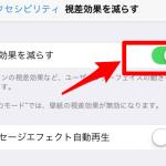 iPhoneが遅い。再起動してもメモリが解放されない。