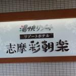 伊勢・志摩に家族旅行 湯快リゾートに泊まる