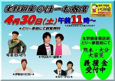 生野銀座商店街イベント4.30