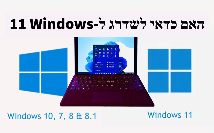 תמונה ראשית של מאמר בנושא של האם כדאי לשדרג לווינדוס 11 (Windows 11).