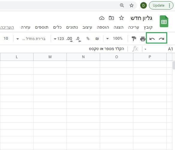 Google Sheets גיליונות גוגל ביצוע מחדש