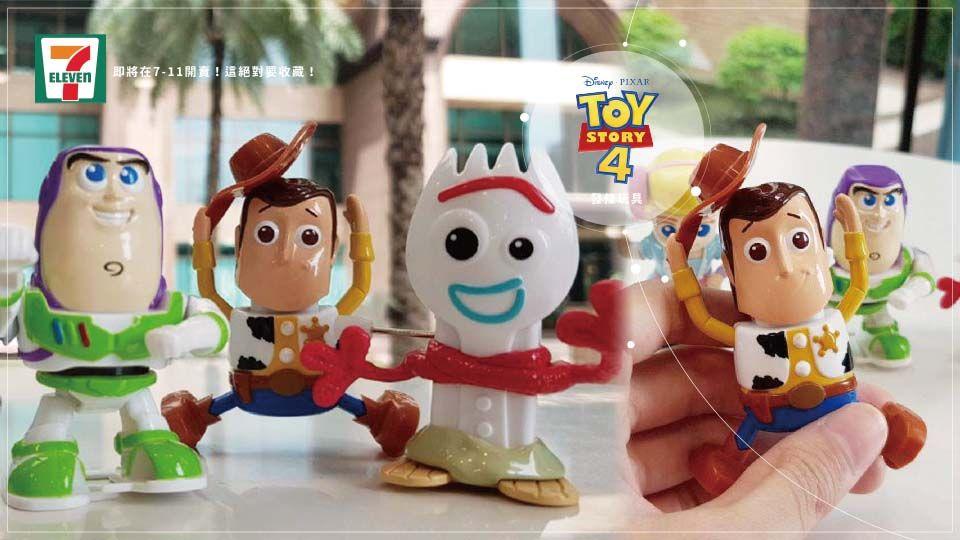 《玩具總動員4》發條玩具即將在7-11開賣!呆傻的玩具總動員明星,因此在臺北也有快閃店,巴斯光年之外的必收玩具推薦 - BEAUTY美人圈