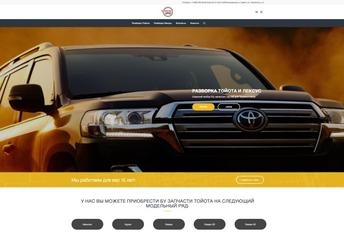 Toyotagarage website