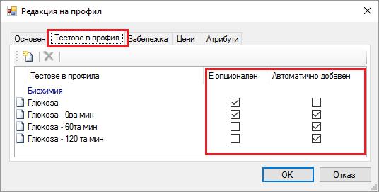 optional tests
