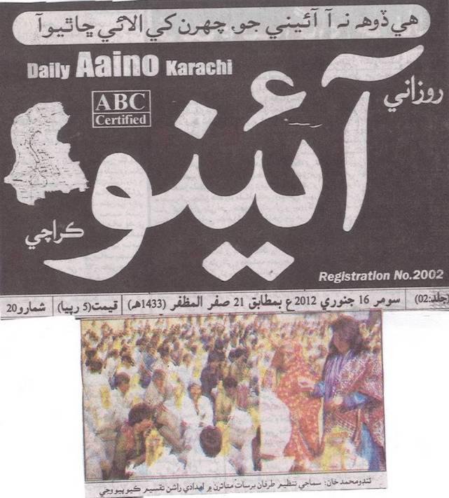 Sindh tando Muhammad khan I-Lap Distribution