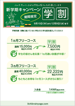 gakuwari1