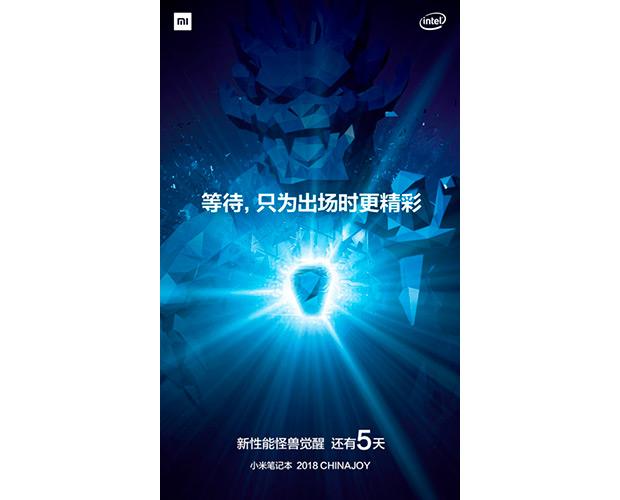 В Сети появился тизер нового игрового ноутбука Xiaomi