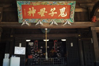 Japon - Tokyo / Ikebukuro - Kishimojin