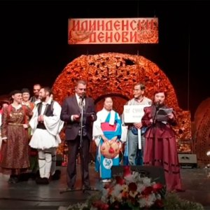 Ilinden Days 2018 – Closing Ceremony