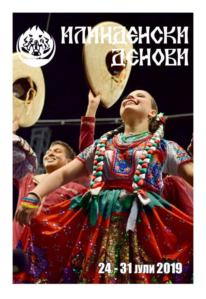ИЛИНДЕНСКИ ДЕНОВИ – Билтен Број 5/2019, Битола, 30.07.2019