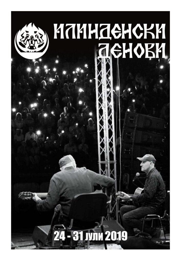 ИЛИНДЕНСКИ ДЕНОВИ – Билтен Број 7/2019, Битола, 01.08.2019