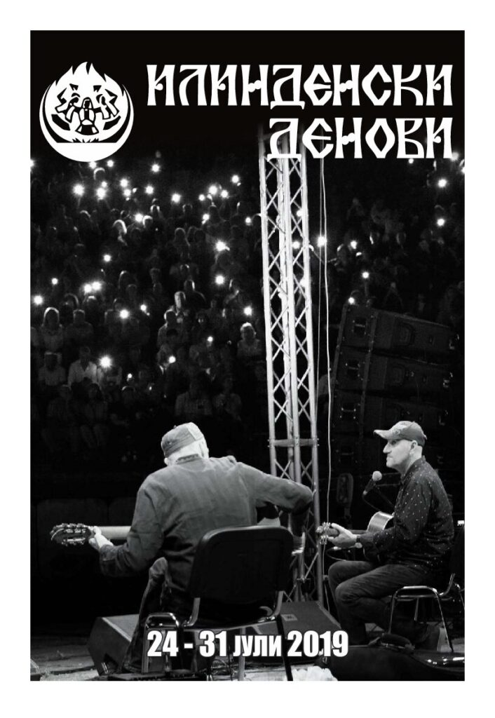 ILINDEN DAYS – Bulletin No. 7/2019, Bitola, 01.08.2019