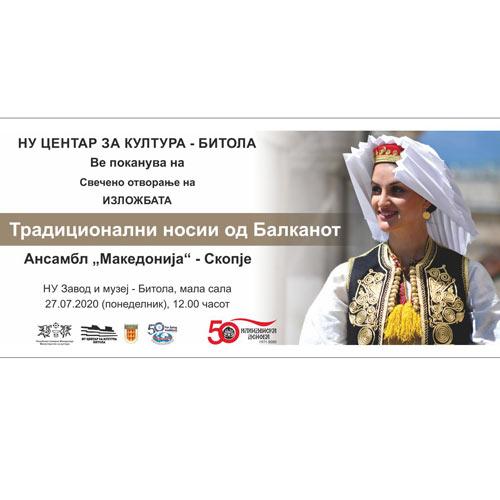 Изложба – Традиционални носии од Балканот – 27.07.2020