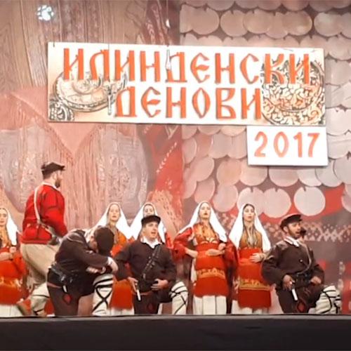 Илинденски денови – 2017 година