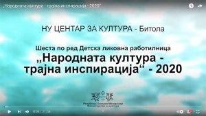 """Видео – """"Народната култура – трајна инспирација"""" 2020"""