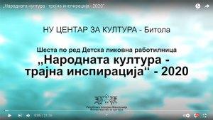 """""""Народната култура - трајна инспирација"""" - 2020"""