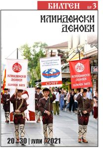 Read more about the article ILINDEN DAYS – BULLETIN NO. 3/2021, BITOLA, 27.07.2021