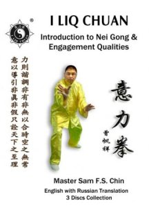 GM Sam Chin Neigong DVD