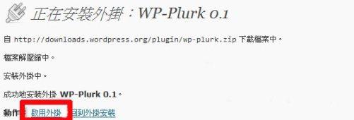 wp-plurk-004