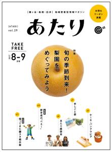 鎌ケ谷船橋白井あたり8.9月号表紙