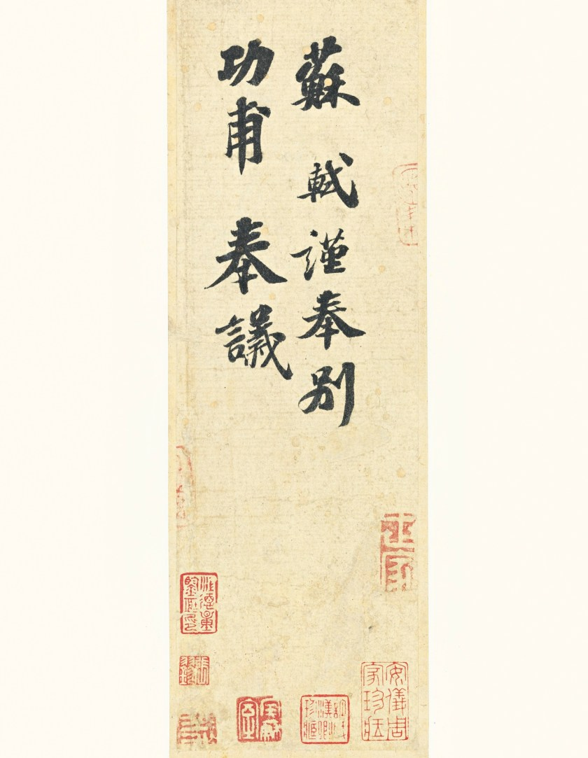 Signed Su Shi, this object sold at auction in September of 2013, it was billed at the sale as a masterpiece created over 1000 years ago