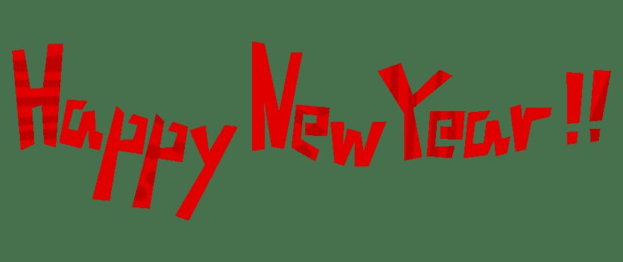 「新年 素材 フリー」の画像検索結果