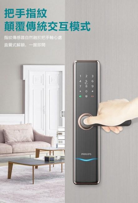 飛利浦電子鎖7300 philips 7300 台中電子鎖安裝推薦