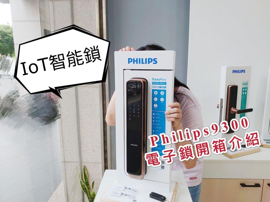 飛利浦電子鎖9300 台中電子鎖推薦安裝 生活鎖事 philips 9300