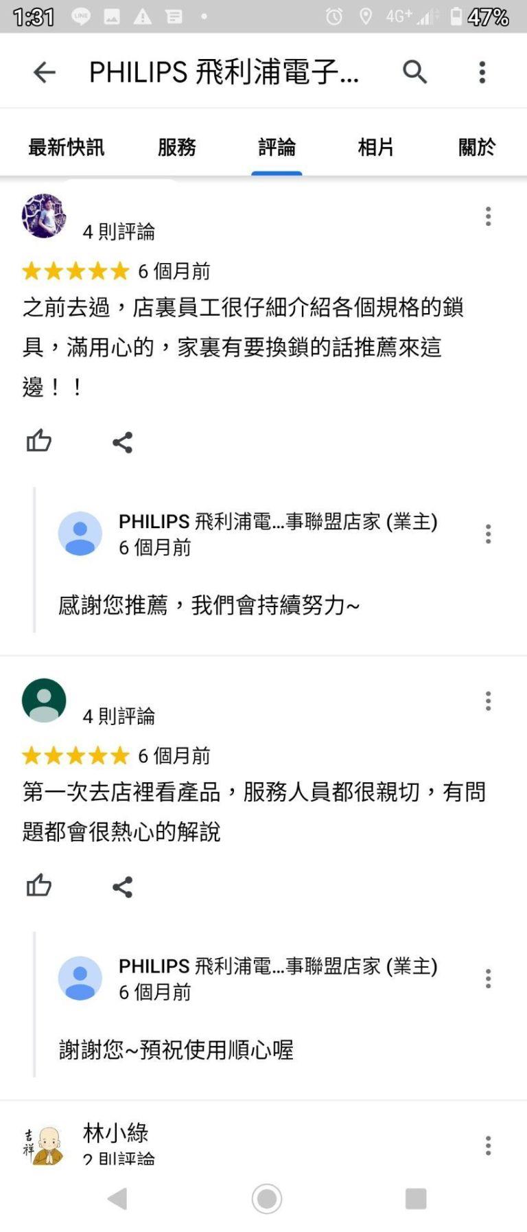 台中電子鎖推薦 生活鎖事4