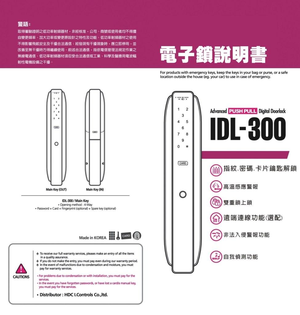 愛的迫降電子鎖 韓國現代集團電子鎖 HDC-IDL 300中文說明書 生活鎖事 1