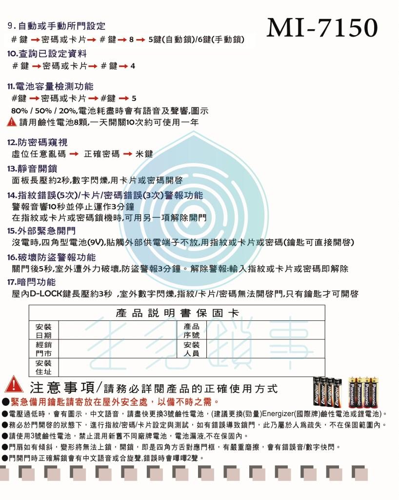 美樂電子鎖說明書 7150-031