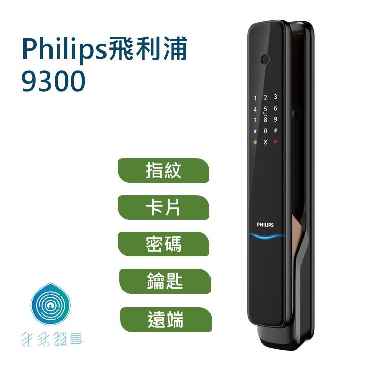 2021電子鎖推薦-9300-01