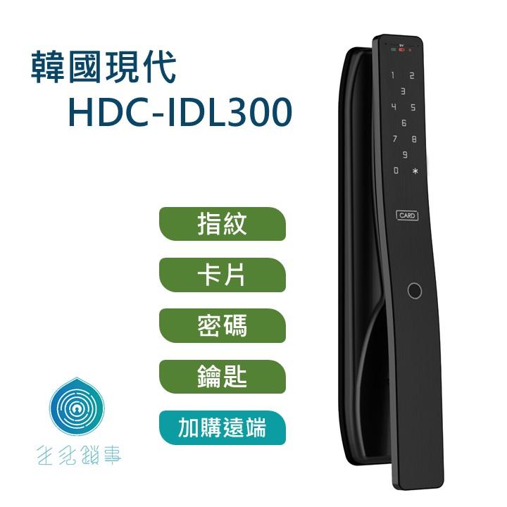 2021電子鎖推薦-HDC-IDL300-01