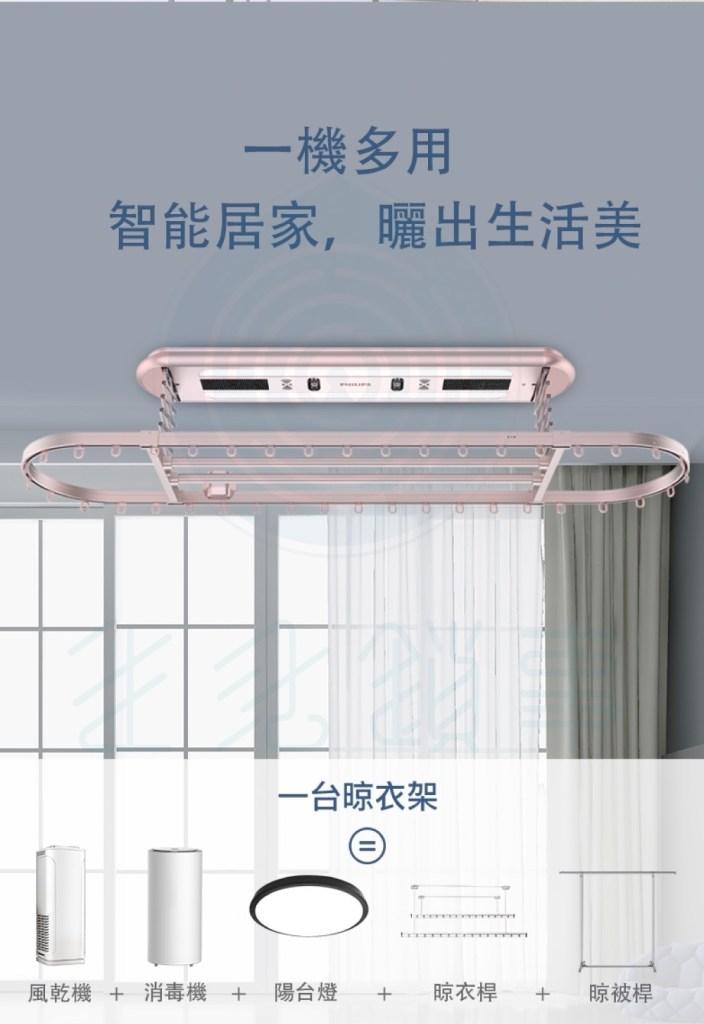 飛利浦電動晾衣架 SDR801 台中新竹電動曬衣架