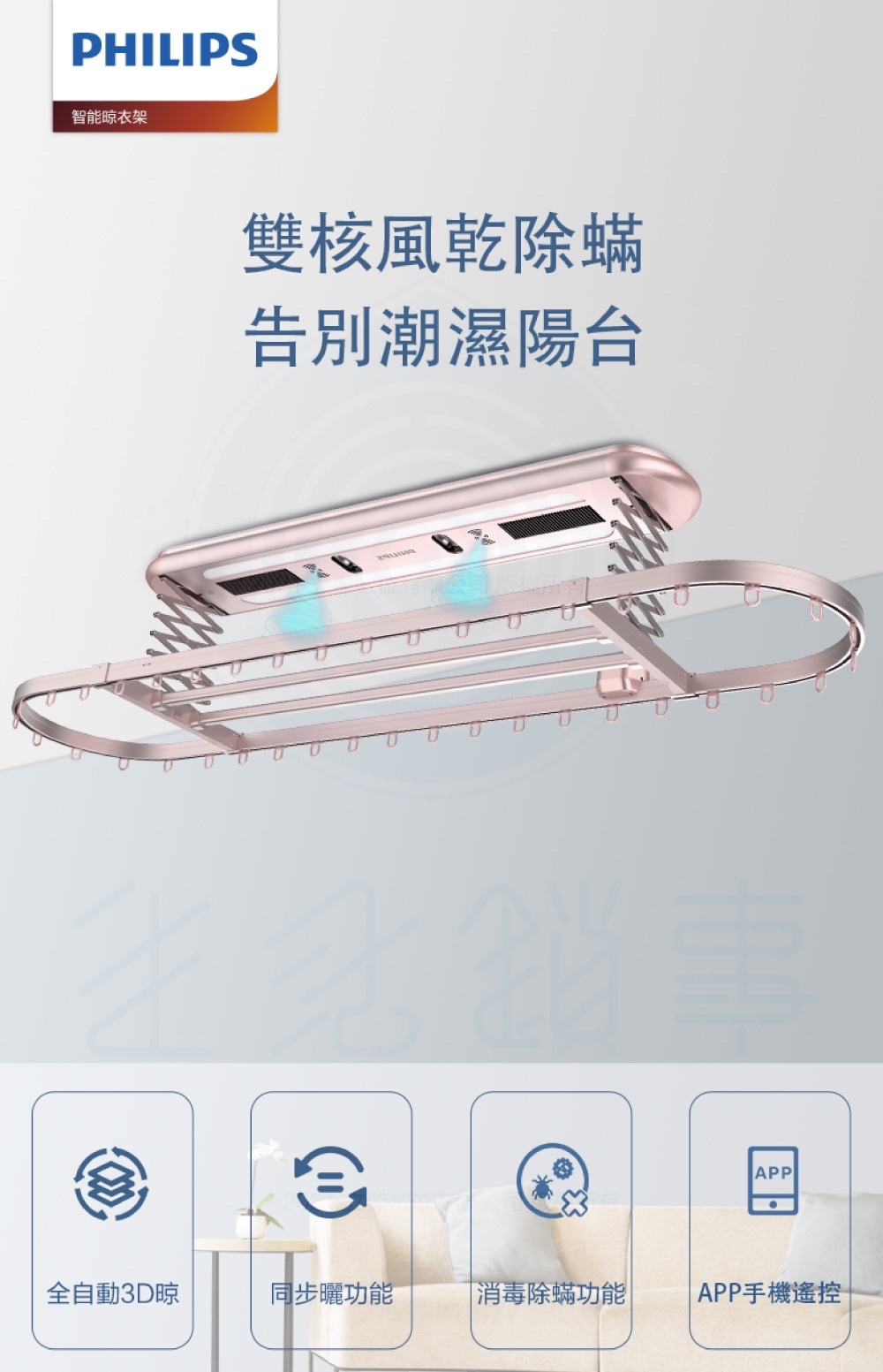 飛利浦電動晾衣架 SDR801 台中新竹電動曬衣架-1