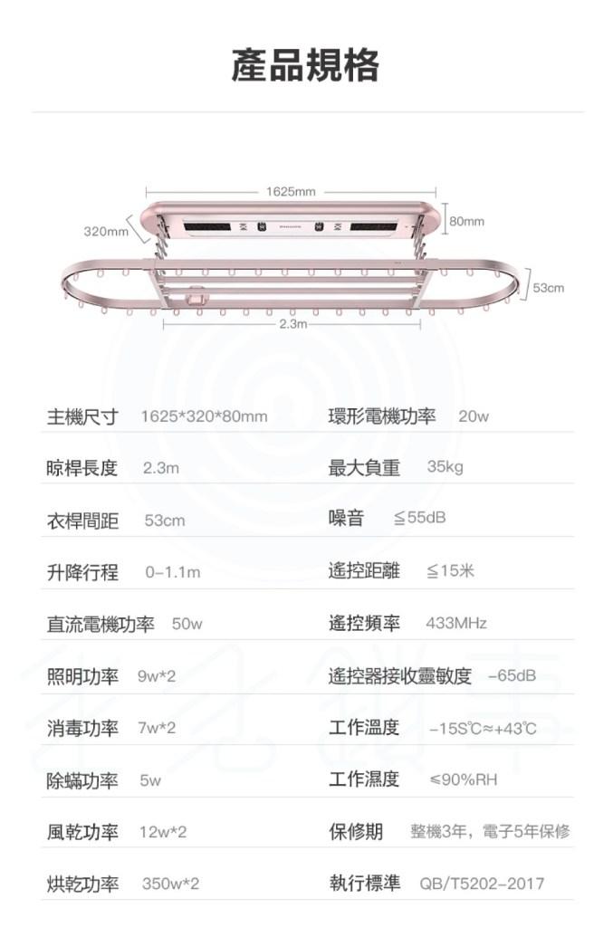 飛利浦電動晾衣架 SDR801 台中新竹電動曬衣架-10