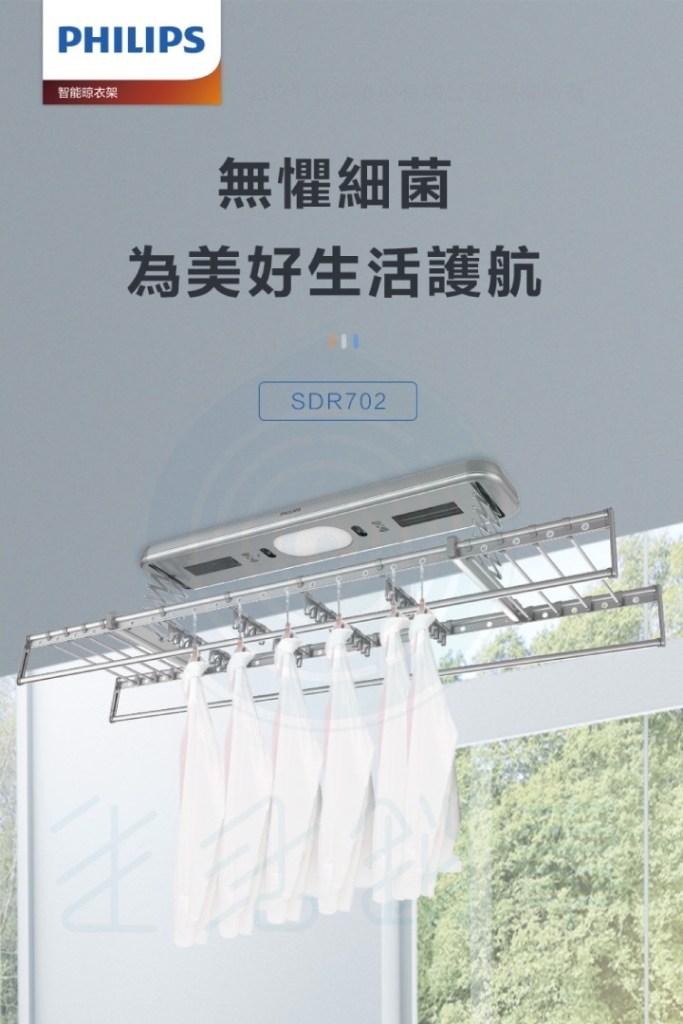 飛利浦電動晾衣架 SDR702 台中新竹電動曬衣架