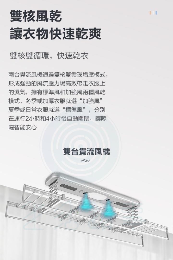 飛利浦電動晾衣架 SDR702 台中新竹電動曬衣架-3