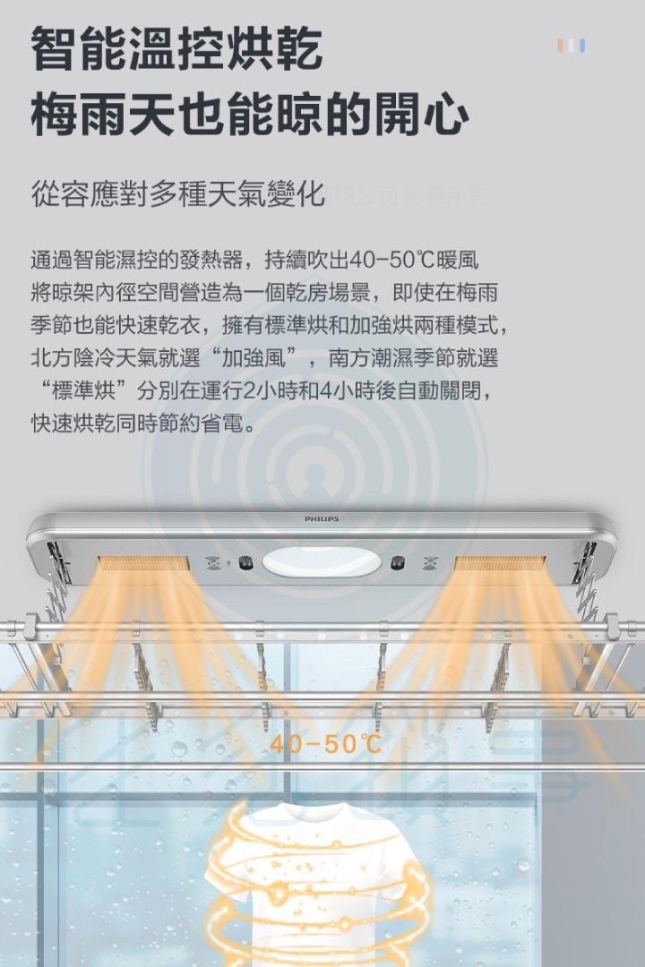 飛利浦電動晾衣架 SDR702 台中新竹電動曬衣架-5