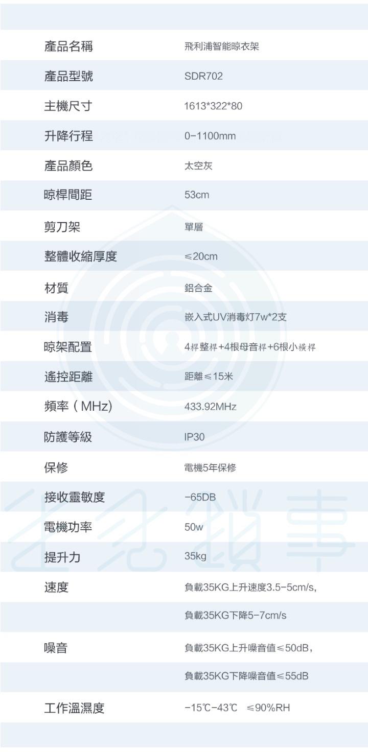 飛利浦電動晾衣架 SDR702 台中新竹電動曬衣架-10