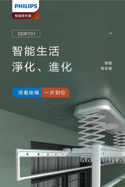 飛利浦電動晾衣架 SDR701 台中新竹電動曬衣架-2